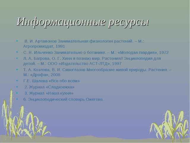 Информационные ресурсы В. И. Артамонов Занимательная физиология растений. –...