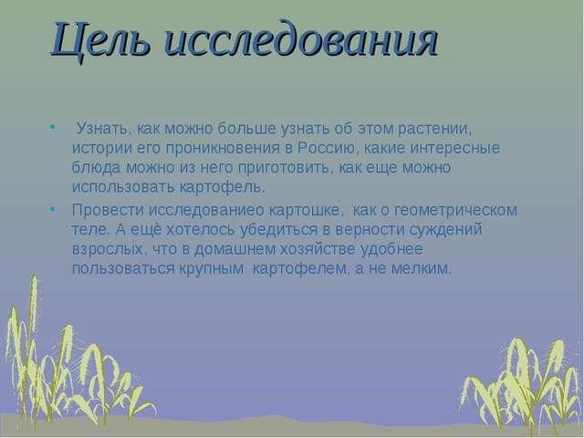 Цель исследования Узнать, как можно больше узнать об этом растении, истории...