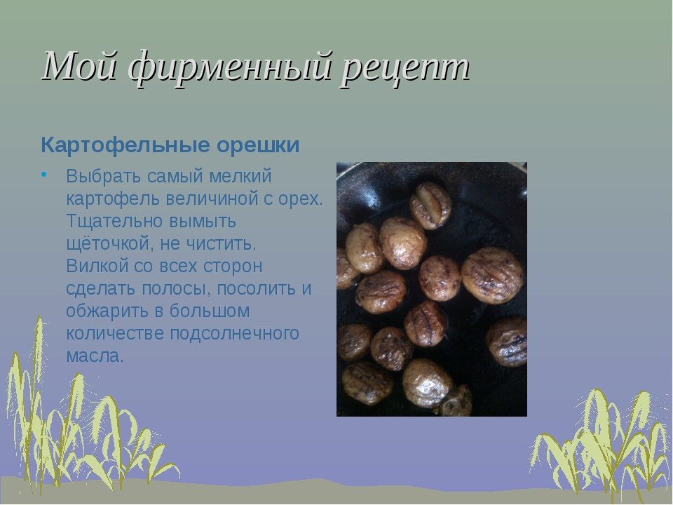 Мой фирменный рецепт Картофельные орешки Выбрать самый мелкий картофель велич...
