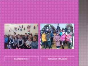 Выставка кукол Экскурсия в Мышкин