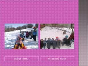 Зимние забавы Ох, и весело зимой!