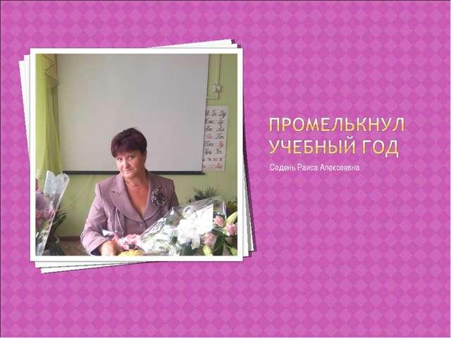 Седень Раиса Алексеевна