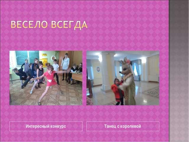 Интересный конкурс Танец с королевой