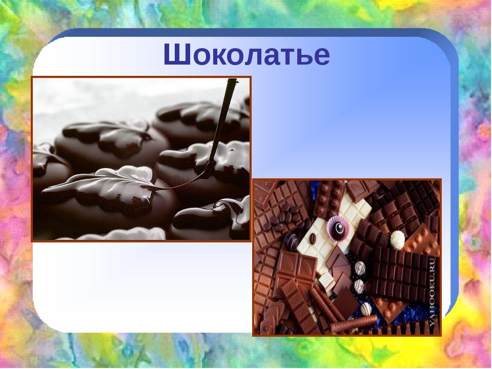 Шоколатье