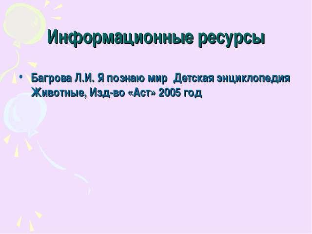 Информационные ресурсы Багрова Л.И. Я познаю мир Детская энциклопедия Животны...