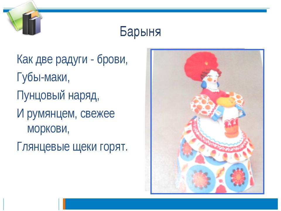 Барыня Как две радуги - брови, Губы-маки, Пунцовый наряд, И румянцем, свежее...