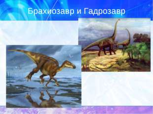 Брахиозавр и Гадрозавр