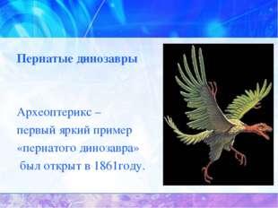 Пернатые динозавры Археоптерикс – первый яркий пример «пернатого динозавра» б