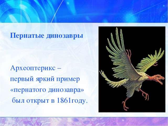 Пернатые динозавры Археоптерикс – первый яркий пример «пернатого динозавра» б...