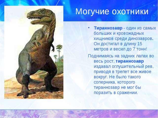 Могучие охотники Тираннозавр - один из самых больших и кровожадных хищников с...