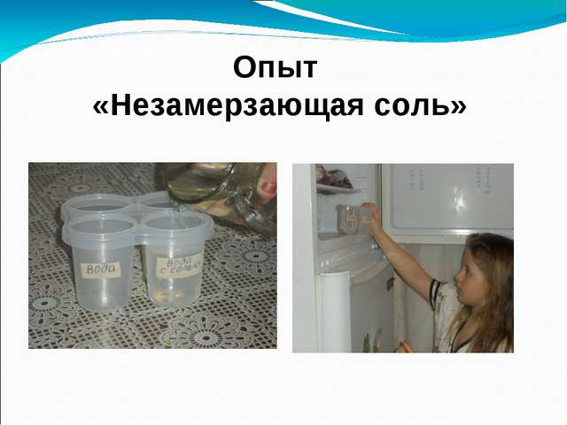 Опыт «Незамерзающая соль»