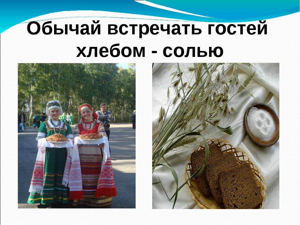 Обычай встречать гостей хлебом - солью