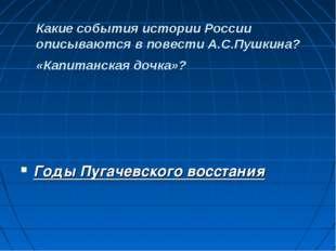 Какие события истории России описываются в повести А.С.Пушкина? «Капитанская