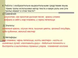 4. Работа с изобразительно-выразительными средствами языка. - Какие тропы исп