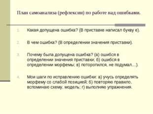 План самоанализа (рефлексии) по работе над ошибками. Какая допущена ошибка? (
