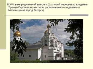 В ХVII веке ряд селений вместе с Хохломой перешли во владение Троице-Сергиев