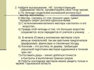 2. Найдите высказывания, НЕ соответствующие содержанию текста. Аргументируйте