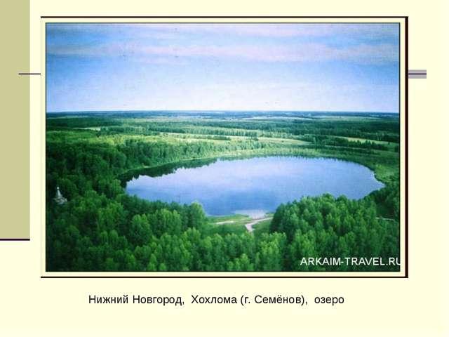 Нижний Новгород, Хохлома (г. Семёнов), озеро