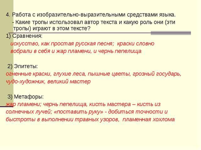 4. Работа с изобразительно-выразительными средствами языка. - Какие тропы исп...