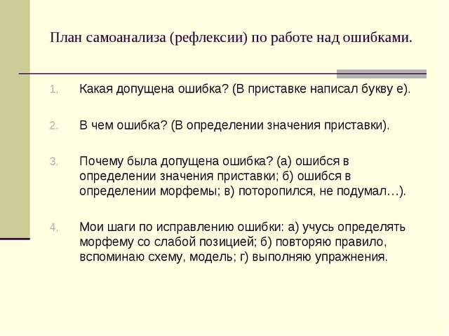 План самоанализа (рефлексии) по работе над ошибками. Какая допущена ошибка? (...