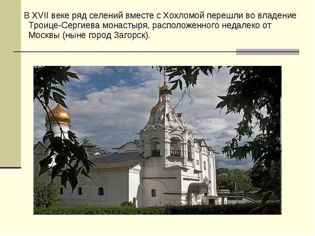 В ХVII веке ряд селений вместе с Хохломой перешли во владение Троице-Сергиев...