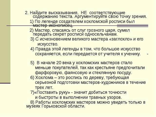 2. Найдите высказывания, НЕ соответствующие содержанию текста. Аргументируйте...