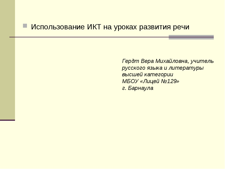 Использование ИКТ на уроках развития речи Гердт Вера Михайловна, учитель русс...
