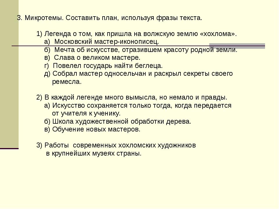 3. Микротемы. Составить план, используя фразы текста. 1) Легенда о том, как п...