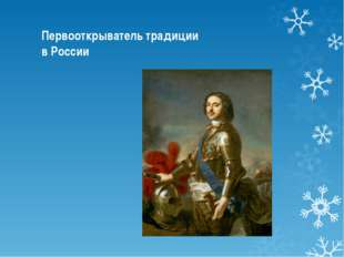 Первооткрыватель традиции в России