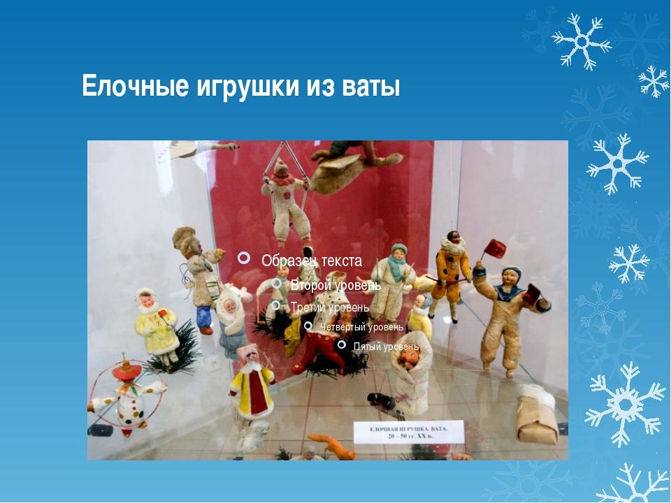 Елочные игрушки из ваты