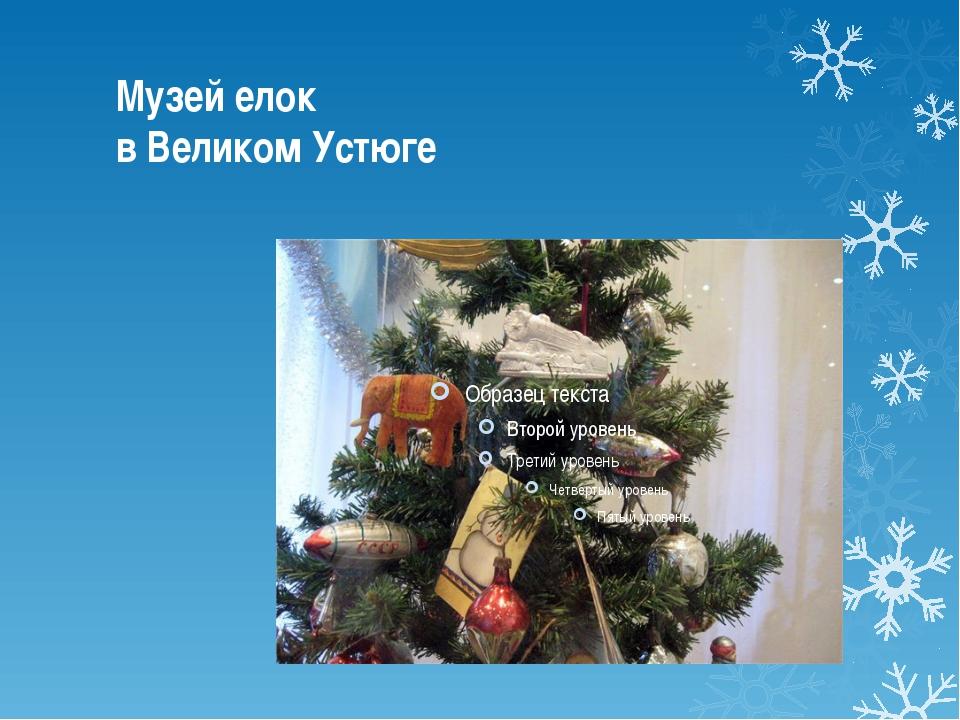 Музей елок в Великом Устюге