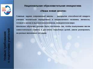 Национальная образовательная инициатива «Наша новая школа» Главные задачи со