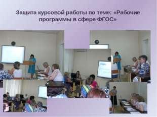 Защита курсовой работы по теме: «Рабочие программы в сфере ФГОС»