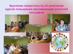 Вручение свидетельств об окончании курсов повышения квалификации учителей гео