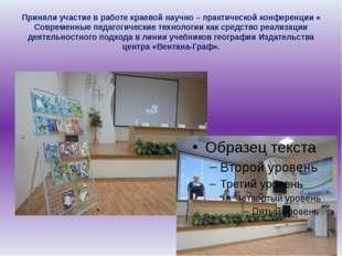 Приняли участие в работе краевой научно – практической конференции « Современ