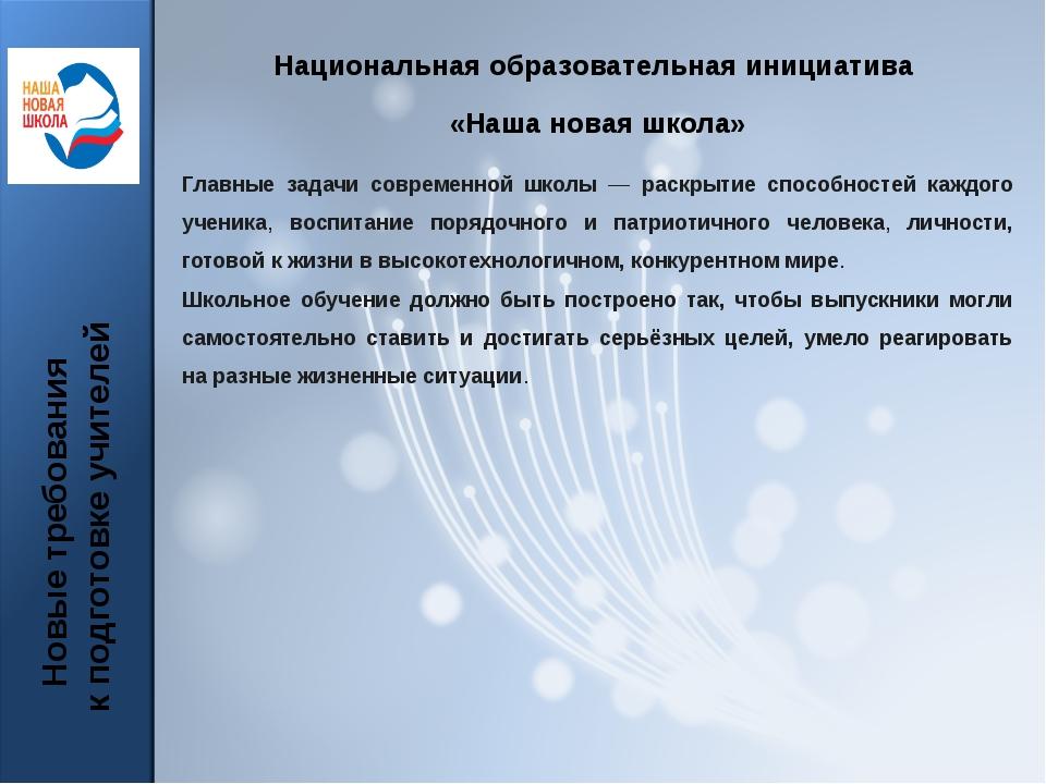 Национальная образовательная инициатива «Наша новая школа» Главные задачи со...