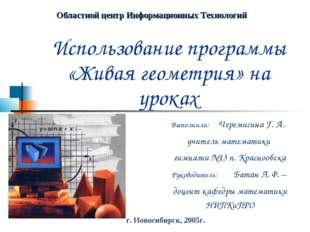 Использование программы «Живая геометрия» на уроках Выполнила: Черемисина Г.