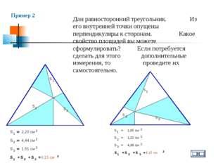 Пример 2