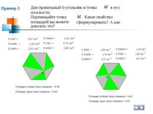 Пример 3 Дан правильный 6-угольник и точка М в его плоскости. Перемещайте точ