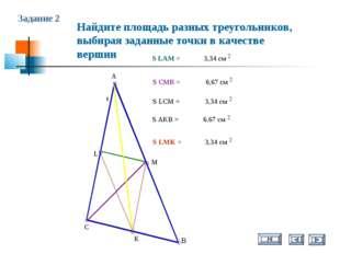 Задание 2 Найдите площадь разных треугольников, выбирая заданные точки в каче