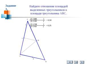 Задание 3 Найдите отношение площадей выделенных треугольников к площади треуг