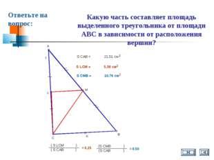 Какую часть составляет площадь выделенного треугольника от площади ABC в зави