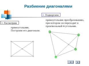Разбиение диагоналями