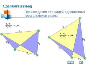 Произведения площадей одноцветных треугольников равны.