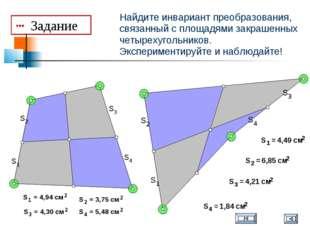 Найдите инвариант преобразования, связанный с площадями закрашенных четырехуг