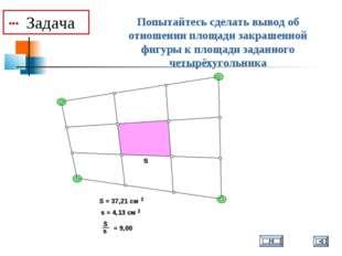 Попытайтесь сделать вывод об отношении площади закрашенной фигуры к площади з