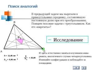 Поиск аналогий S 1 B A C S = 11,46 см 2 S 1 = 0,46 см 2 S S 1 = 25,00