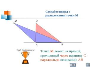 Сделайте вывод о расположении точки M Точка М лежит на прямой, проходящей чер
