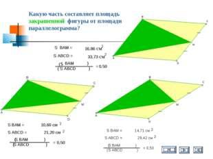 Какую часть составляет площадь закрашенной фигуры от площади параллелограмма?
