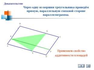 Доказательство C Через одну из вершин треугольника проведём прямую, параллель